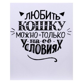 """Картина на холсте """"Любить кошку"""" 40х50 см в Донецке"""