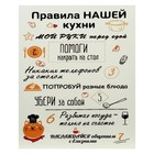 """Painting on canvas """"Rules for our kitchen"""" 40x50 cm"""
