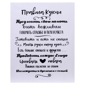 "Картина на холсте ""Правила кухни"" 40х50 см в Донецке"
