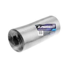 Воздуховод гофрированный 'Алювент', d=125 мм, раздвижной до 3 м, алюминиевый Ош