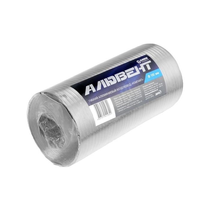 """Воздуховод гофрированный """"Алювент"""", d=100 мм, раздвижной до 1.5 м, алюминиевый"""