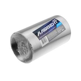 Воздуховод гофрированный 'Алювент', d=120 мм, раздвижной до 1.5 м, алюминиевый Ош