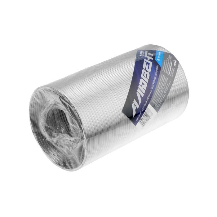 """Воздуховод гофрированный """"Алювент"""", d=125 мм, раздвижной до 1.5 м, алюминиевый"""