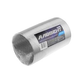 Воздуховод гофрированный 'Алювент', d=130 мм, раздвижной до 1.5 м, алюминиевый Ош