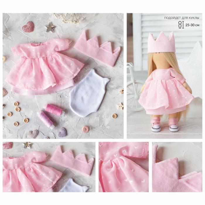 Одежда для куклы «Принцесса», набор для шитья, 21 х 29.7 х 0.7 см - фото 728169191