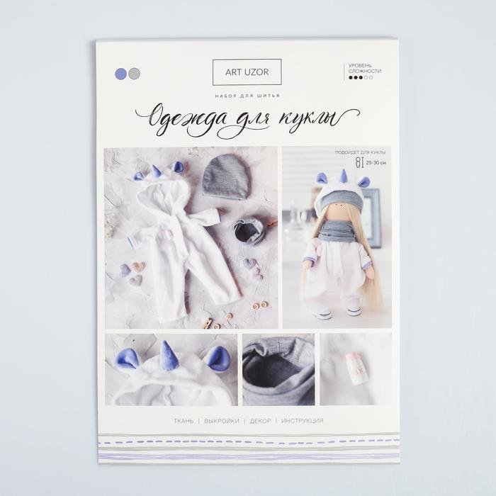 Одежда для куклы «Единорожка», набор для шитья, 21 х 29.7 х 0.7 см - фото 726602994