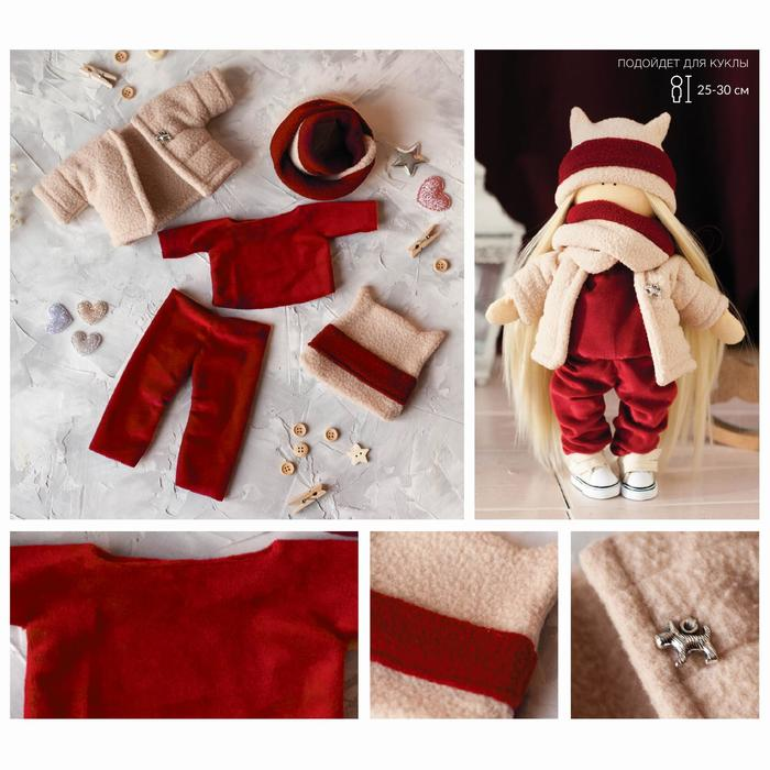 Одежда для куклы  «Тепло», набор для шитья,  21 х 29.7 х 0.7 см - фото 728169207
