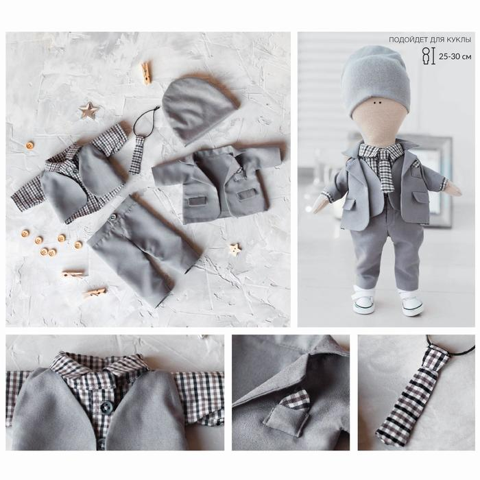Одежда для куклы «Классика», набор для шитья, 21 х 29.7 х 0.7 см - фото 725034345