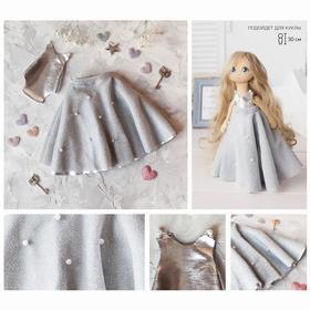 Одежда для куклы «Блеск», набор для шитья, 21 х 29.7 х 0.7 см