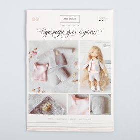 Clothes for dolls Chic, sewing kit, 21 x 29.7 x 0.7 cm