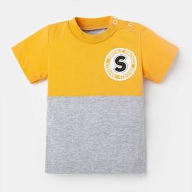 "Футболка Крошка Я ""Strong"", серый/жёлтый, 30 р, 98-104 см"