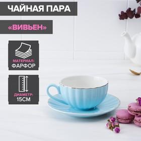 """Cup """"d"""" Cup 200 ml, saucer d-15 cm, colour blue"""