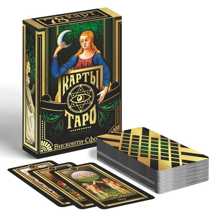 Карты Таро «Висконти-Сфорца», 78 карт