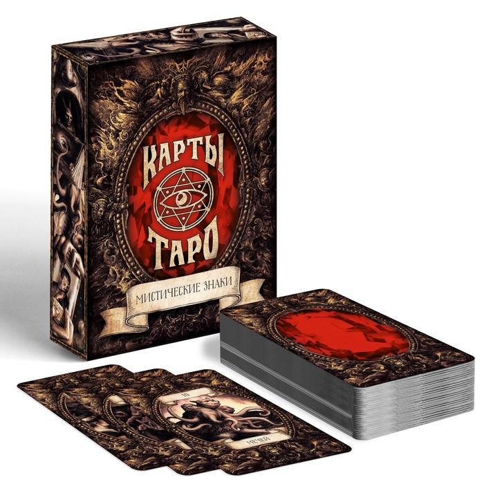 Карты Таро «Мистические знаки», 78 карт
