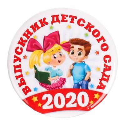 Значок закатной «Выпускник детского сада 2020» арт.4566227 в ...