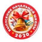 Значок закатной «Выпускник начальной школы 2020»