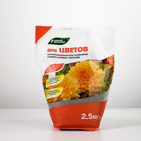 """Удобрение органоминеральное """"Для цветов"""", 2,5 кг"""