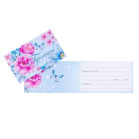 """Приглашение """"Универсальное"""" глиттер, цветы на голубом фоне"""