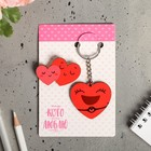 """Gift pack """"someone you love"""" (heart): badge, keychain, 6.8 x 10.5 cm"""