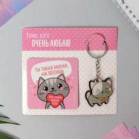 Подарочный набор «Тому, кого очень люблю» (котик), 2 предмета: магнит, брелок в Донецке