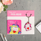 "Gift pack ""someone you love"" (unicorn): magnet, key chain, 14.5 x 12 cm"