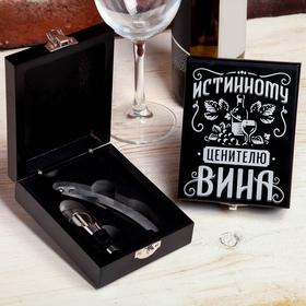 "{{photo.Alt || photo.Description || 'Набор для вина в коробке ""Истинному ценителю"", 13 х 10 см'}}"