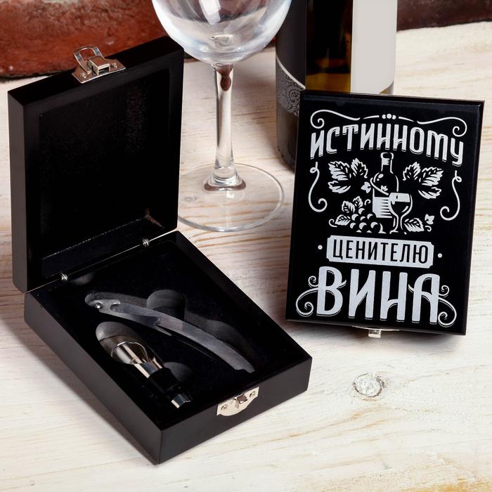 """Набор для вина в коробке """"Истинному ценителю"""", 13 х 10 см"""
