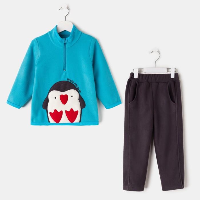 Комплект (курточка, брюки), цвет голубой/чёрный, рост 92 см