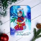 """Доска разделочная сувенирная """"Тёплых подарков"""", 18,2×28 см"""