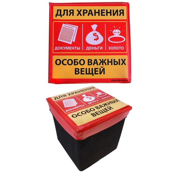 """Пуфик куб """"Для хранения особо важных вещей"""" складной"""
