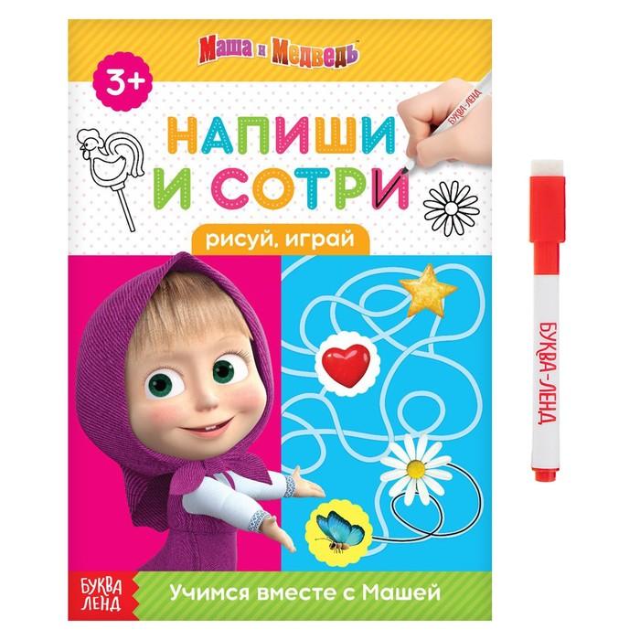 Книжка «Пиши-стирай. Рисуй, играй», Маша и Медведь, 12 листов