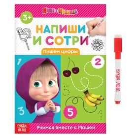 Книжка «Пиши-стирай. Пишем цифры», Маша и Медведь, 12 листов