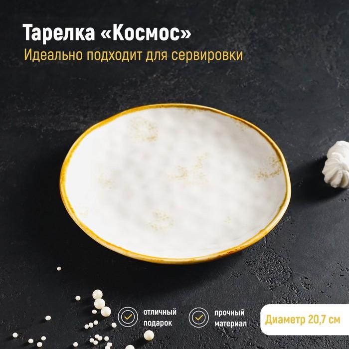 "Plate ""Pluto"" 21.8 cm"