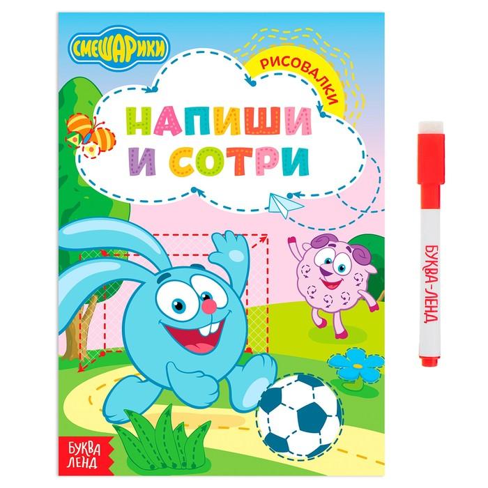 Книжка «Пиши-стирай. Рисовалки», Смешарики, 12 листов - фото 977342