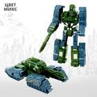 Робот «Танк», трансформируется, цвета МИКС - фото 105503887