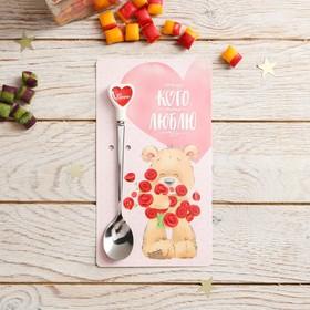 """Ложка на открытке сердечко """"Тому, кого очень люблю"""", 10 х 18 см"""