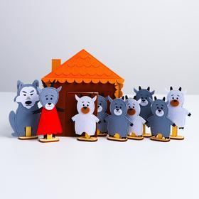 Пальчиковый театр «Волк и семеро козлят» (герои+домик)