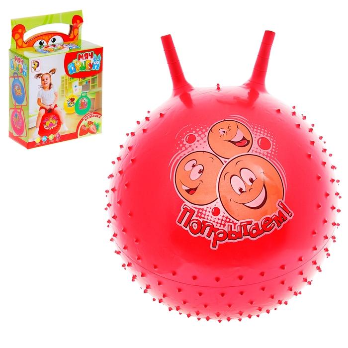 """Мяч-попрыгун с рожками """"Счастливые улыбки"""" массажный, d=65 см, 600 гр, МИКС"""