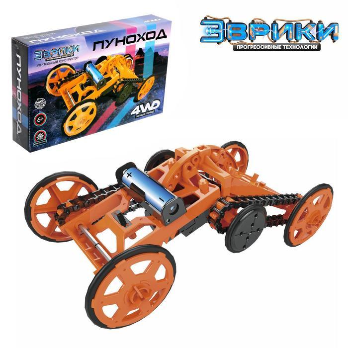 Электронный конструктор «Луноход», 4WD, цвет оранжевый