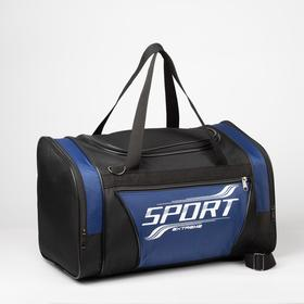 Сумка спортивная, 3 отдела на молниях, наружный карман, длинный ремень, цвет чёрный/синий