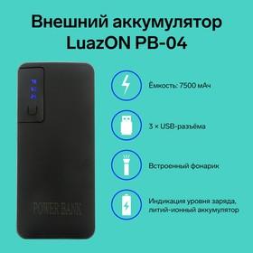Внешний аккумулятор LuazON, 7500 мАч, 3 USB, 2 А, дисплей, фонарик, чёрный