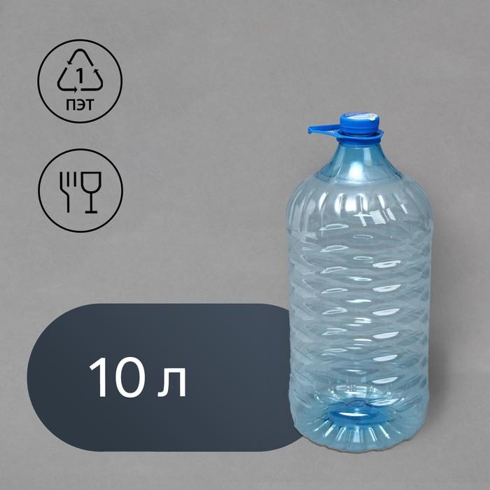 ПЭТ-бутыль, 10 л, с ручкой - фото 7415226