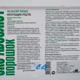 Средство от всех видов ползающих насекомых (концентрат) Эко Абсолют порошок, ведро 3 кг - фото 4665447