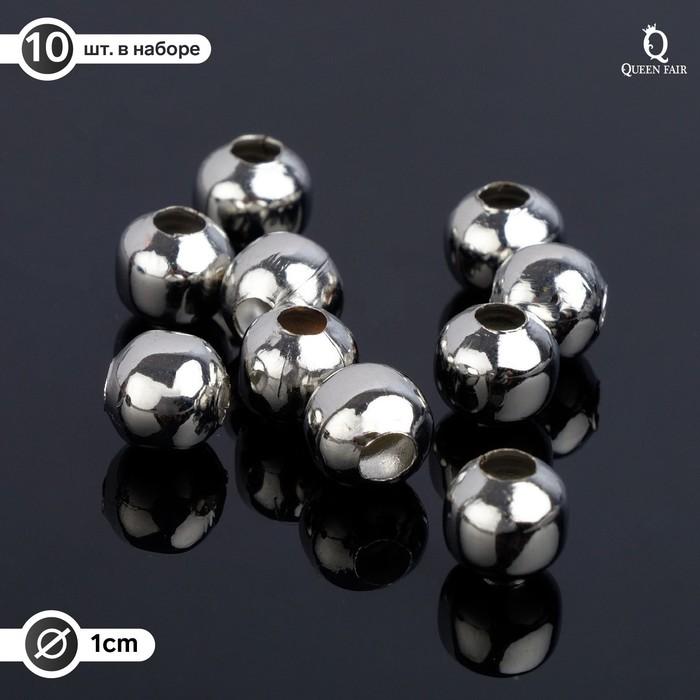 Кримп (зажимная бусина) СМ-375 (набор 10шт), 10мм, цвет серебро