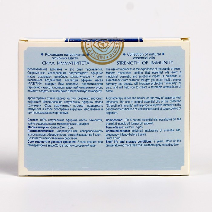 """Набор эфирных масел """"Сила иммунитета"""", 5 шт: эвкалипт, чайное дер., пихта, можжевельник, шалфей х2мл"""