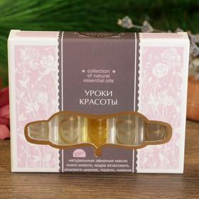 """Набор эфирных масел """"Уроки красоты"""", 5 шт: иланг-иланг, кедр, роз дерево, герань, лимон х 2 мл"""