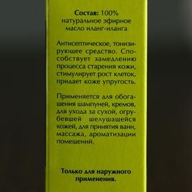 """Эфирное масло """"Иланг-иланг"""" в индивидуальной упаковке, 10 мл - фото 1399489"""