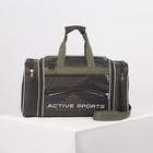 Сумка спортивная, отдел на молнии, 4 наружных кармана, длинный ремень, цвет хаки