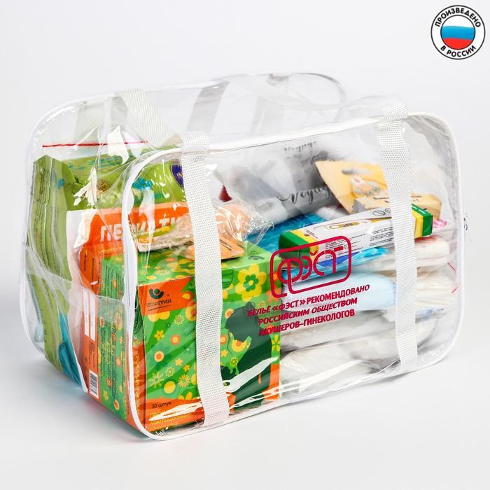 """Готовая сумка в роддом """"Максимальная+"""""""