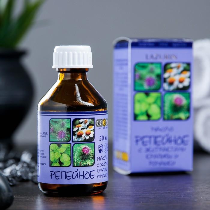 """Жирное масло """"Репейное с экстрактом крапивы и ромашки"""" в индивидуальной упаковке, 50мл"""